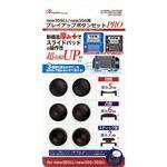 (まとめ)アンサー 3DS LL用 「プレイアップボタンPRO」 ANS-3D050BK【×5セット】