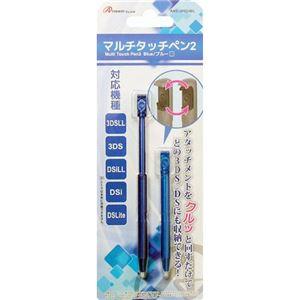 (まとめ)アンサー 3DS LL/3DS用 「マルチタッチペン2」 (ブルー) ANS-3D024BL【×10セット】