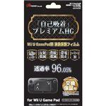 (まとめ)アンサー Wii U GamePad用 液晶保護フィルム「自己吸着 プレミアムHG」 ANS-WU002【×5セット】