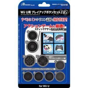 (まとめ)アンサー Wii U GamePad/Wii U PRO用「プレイアップボタンセットHG」(ブラック) ANS-WU014BK【×5セット】