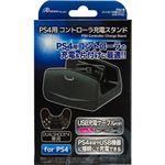 (まとめ)アンサー PS4コントローラ用 「コントローラ充電スタンド」 ANS-PF001【×3セット】
