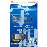 (まとめ)アンサー PS VITA(PCH-2000)用 「ブルーライトカット自己吸着フィルム」 ANS-PV035【×3セット】