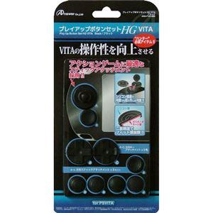 (まとめ)アンサー PS VITA用 「プレイアップボタンセットHG VITA」(ブラック) PCH-2000対応 ANS-PV014BK【×5セット】