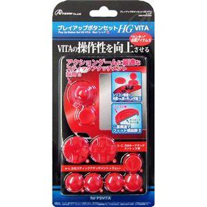 (まとめ)アンサー PS VITA用 「プレイアップボタンセットHG VITA」(レッド) PCH-2000対応 ANS-PV014RD【×5セット】