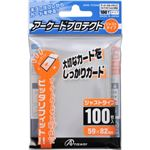 (まとめ)アンサー アーケードカード用アーケードプロテクト ジャストタイプ (クリア) ANS-TC040【×20セット】