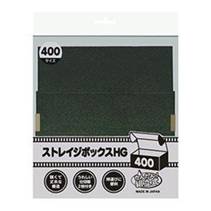 (まとめ)アンサー ストレイジボックスHG 400 ANS-TC016【×20セット】