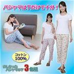 (まとめ)昭光プラスチック製品 欲しかったパジャマの下 3色組 LL 8091673【×2セット】