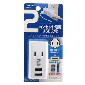 (まとめ)TOPLAND USBスマートタップ 1A M4024【×5セット】