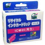 (まとめ)日本ナノディジタル EPSON用ICM65リサイクルインクカートリッジ RE-ICM65【×10セット】
