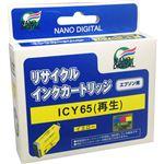 (まとめ)日本ナノディジタル EPSON用ICY65リサイクルインクカートリッジ RE-ICY65【×10セット】