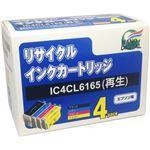 (まとめ)日本ナノディジタル EPSON用IC4CL65/61リサイクルインクカートリッジ RE-IC4CL65/61【×2セット】