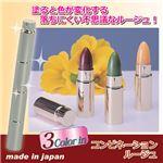 (まとめ)大阪化粧品 コンビネーションリップルージュ 809778【×3セット】