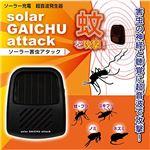 (まとめ)マクロス ソーラー害虫アタック MEH-7【×3セット】