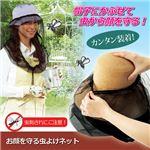 (まとめ)小島通商 お顔を守る虫よけネット 810130【×10セット】