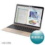 (まとめ)サンワサプライ MacBook12インチ用液晶保護反射防止フィルム LCD-MB12【×2セット】