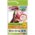 (まとめ)エレコム 手作りタトゥーシール EJP-TAT5【×5セット】の画像