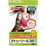 (まとめ)エレコム 手作りタトゥーシール EJP-TATA45【×2セット】の画像