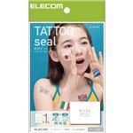 (まとめ)エレコム 手作りタトゥーシール EJP-TATCWS8【×10セット】の画像
