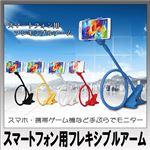 (まとめ)ITPROTECH スマホフレキシブルラウンドアーム/ブルー YT-FLEXARM01-BL/SP【×5セット】