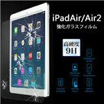 (まとめ)ITPROTECH 強化ガラスフィルム For iPad Air YT-GFILM-F/IPA【×3セット】