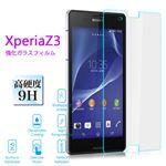 (まとめ)ITPROTECH 強化ガラスフィルム For XperiaZ3 YT-GFILM-F/XPZ3【×10セット】