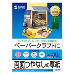 (まとめ)サンワサプライ インクジェット厚紙 JP-EM1NA4N-50【×5セット】
