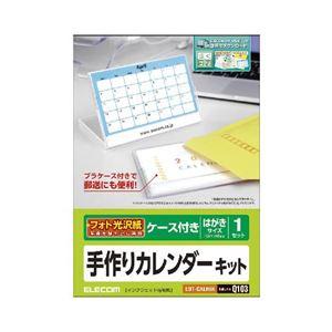 (まとめ)エレコムカレンダーキット/フォト光沢/透明ケースタイプEDT-CALH6K【×5セット】