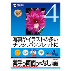 (まとめ)サンワサプライ インクジェット両面印刷...の商品画像