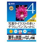 (まとめ)サンワサプライ インクジェット用両面印刷紙A4(薄手)大容量タイプ JP-ERV4NA4N-100【×2セット】