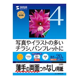(まとめ)サンワサプライ インクジェット用両面印...の商品画像
