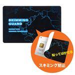 (まとめ)サンワサプライ スキミング防止カード(貼って剥がせるタイプ) LB-SL3SB【×5セット】