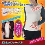 (まとめ)昭光プラスチック製品 ポカポカインナーベスト L 8092622【×3セット】
