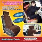 (まとめ)昭光プラスチック製品 ポカポカドライブシート 809341【×2セット】