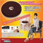 (まとめ)昭光プラスチック製品 円座クッション 円楽さん 809429【×3セット】