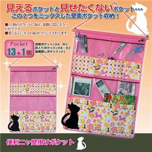 (まとめ)昭光プラスチック製品 便利ニャ壁掛けポケット 810241【×2セット】 - 拡大画像