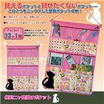 (まとめ)昭光プラスチック製品 便利ニャ壁掛けポケット 810241【×2セット】