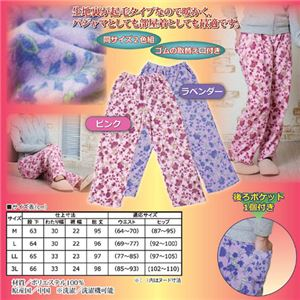 (まとめ)昭光プラスチック製品 欲しかった裏起毛パジャマの下2色組 M 8102071【×2セット】