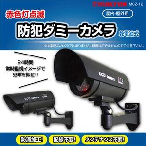(まとめ)マクロス 防犯ダミーカメラ MCZ-12【×5セット】 - 拡大画像