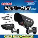(まとめ)マクロス 防犯ダミーカメラ MCZ-12【×5セット】