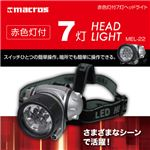 (まとめ)マクロス 赤色灯付 7灯ヘッドライト MEL-22【×10セット】