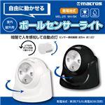 (まとめ)マクロス ボールセンサーライト ホワイト MEL-25WH【×3セット】