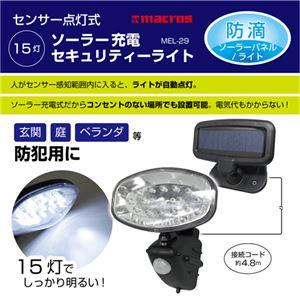 (まとめ)マクロス 15灯ソーラー充電セキュリティーライト MEL-29【×2セット】 h01