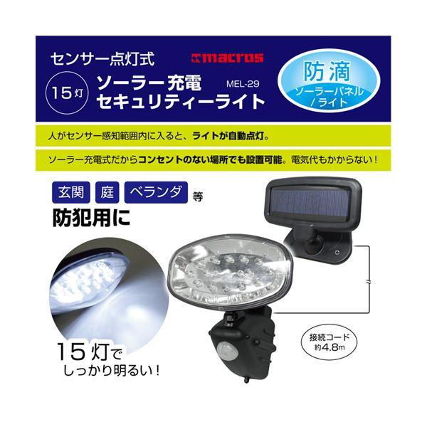 (まとめ)マクロス 15灯ソーラー充電セキュリティーライト MEL-29【×2セット】f00
