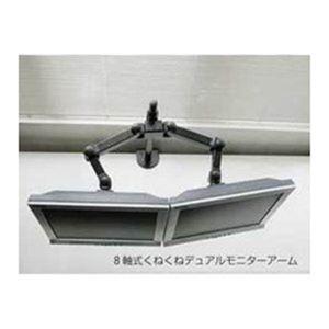 サンコー 8軸式ロングくねくねデュアルモニタアーム MARMGUS11L h01