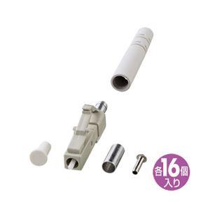サンワサプライ LCコネクタ(3mm用) HKB-LC3-16 h01