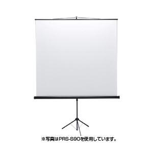 サンワサプライ プロジェクタースクリーン(三脚式) PRS-S60の写真1
