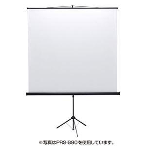 サンワサプライ プロジェクタースクリーン(三脚式) PRS-S80の写真1