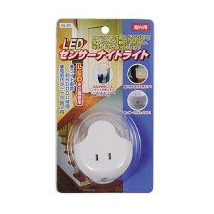 (まとめ)YAZAWAセンサーナイトライトアンバー色LED2灯NL15【×5セット】