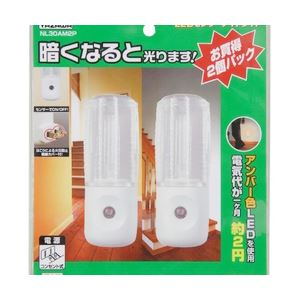 (まとめ)YAZAWAセンサーナイトライトアンバーLED2個入NL30AM2P【×5セット】