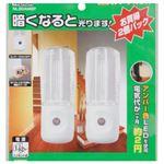 (まとめ)YAZAWA センサーナイトライトアンバーLED2個入 NL30AM2P【×5セット】